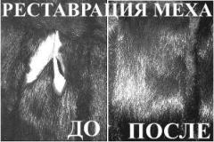 реставрация меха до и после