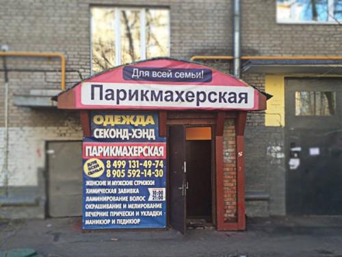 Парикмахерская-кравченко-001